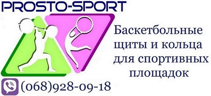 Prosto-Sport